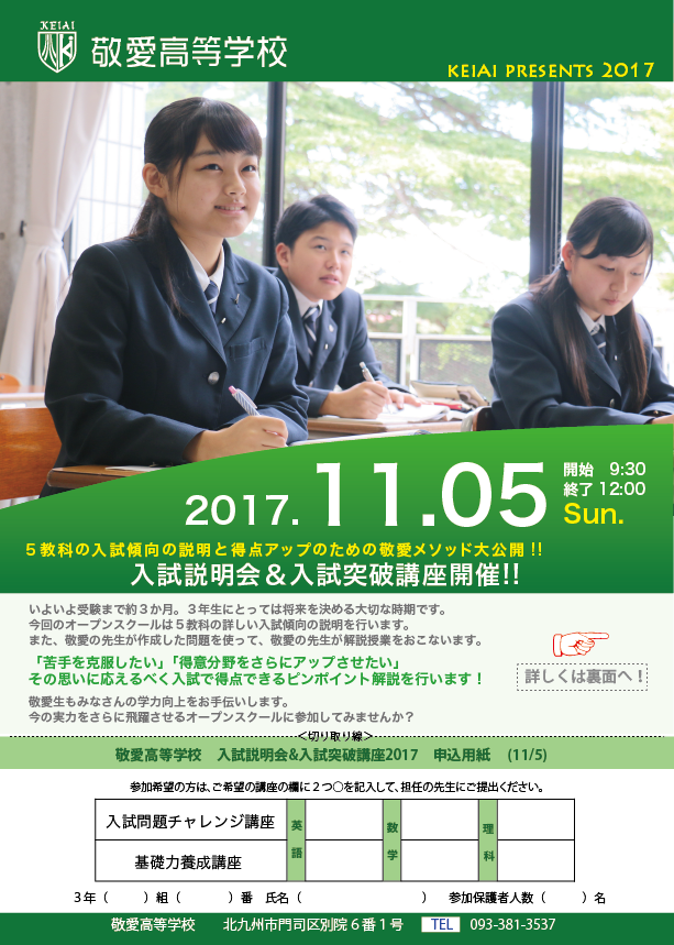 敬愛中学校・敬愛高等学校: 敬愛高校 入試説明会