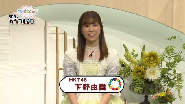 Shimono Yuki, Oda Ayaka