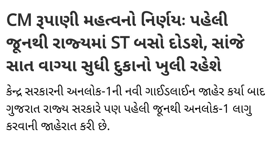 Unlock 1.0 Gujarat