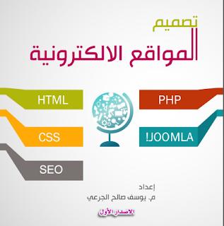كتاب تصميم المواقع الإلكترونية ( HTML, CSS, SEO, PHP, JOOMLA )