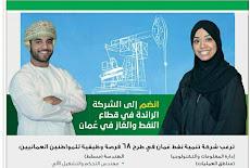 وظائف جريدة الوطن العمانية - وظائف شاغرة في شركة pdo بتاريخ 15 فبراير 2020