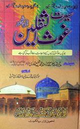 Seerat-e-Gouss-ul-Saqlain (R.A) Urdu Islamic Book Free Download