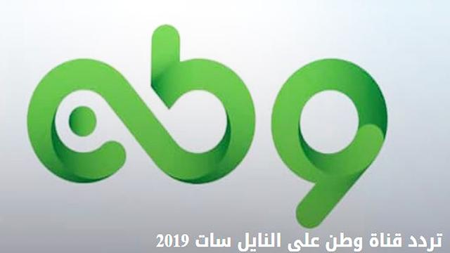 تردد قناة وطن Frequency Channel Watan على النايل سات 2019