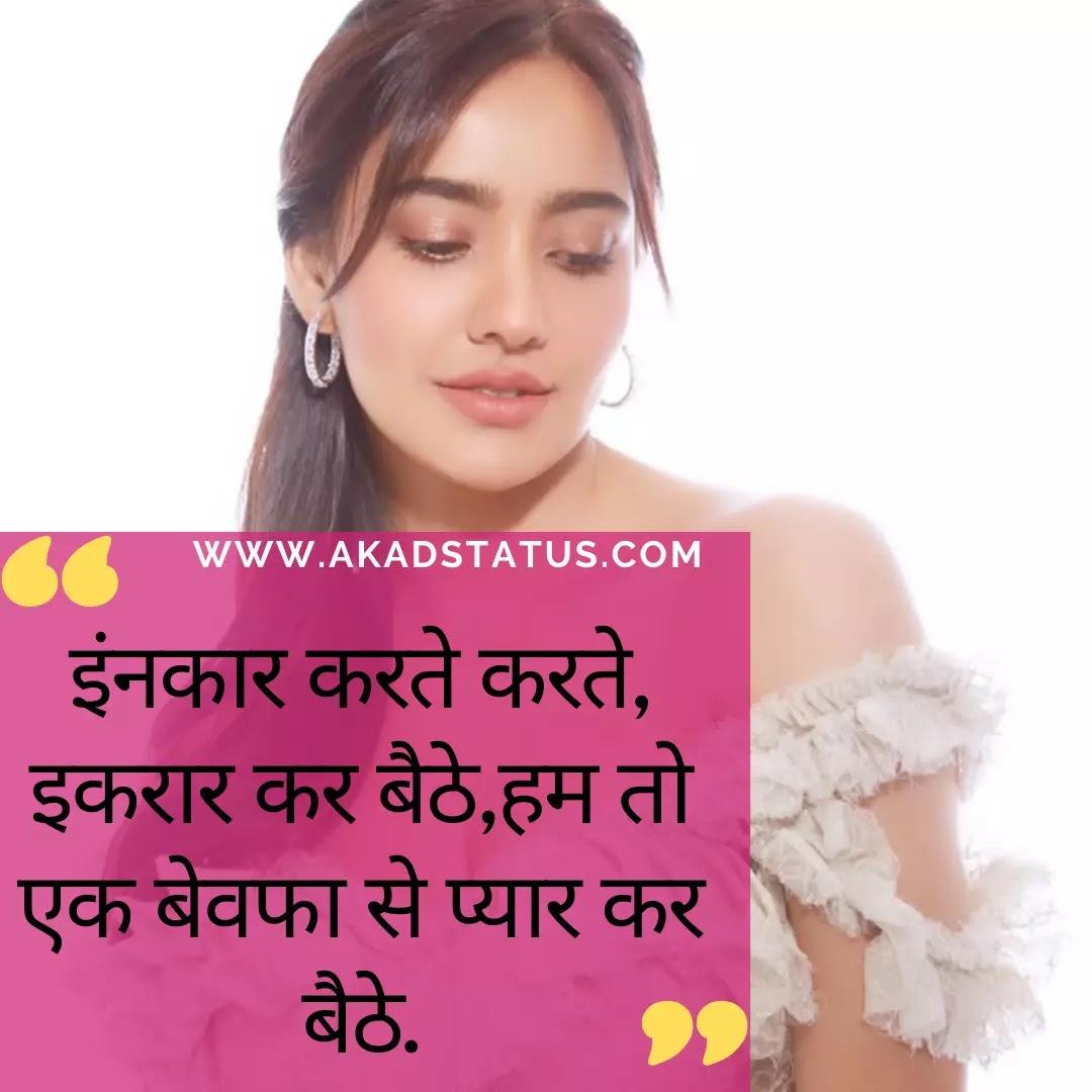 Dhoka shayari Images, pyar m dhoka shayari  images, dhoka sad images, sad instagram shayari images,tiktok Shayar i sad, dhoka status images, girlfriend dhoka shayari Images