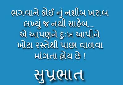 Good Morning Images In Gujarati