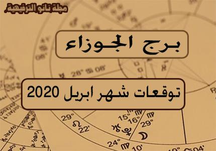 توقعات برج الجوزاء صحيا ومهنيا وعاطفيا لشهر ابريل 2020 | ابراج ابريل 2020