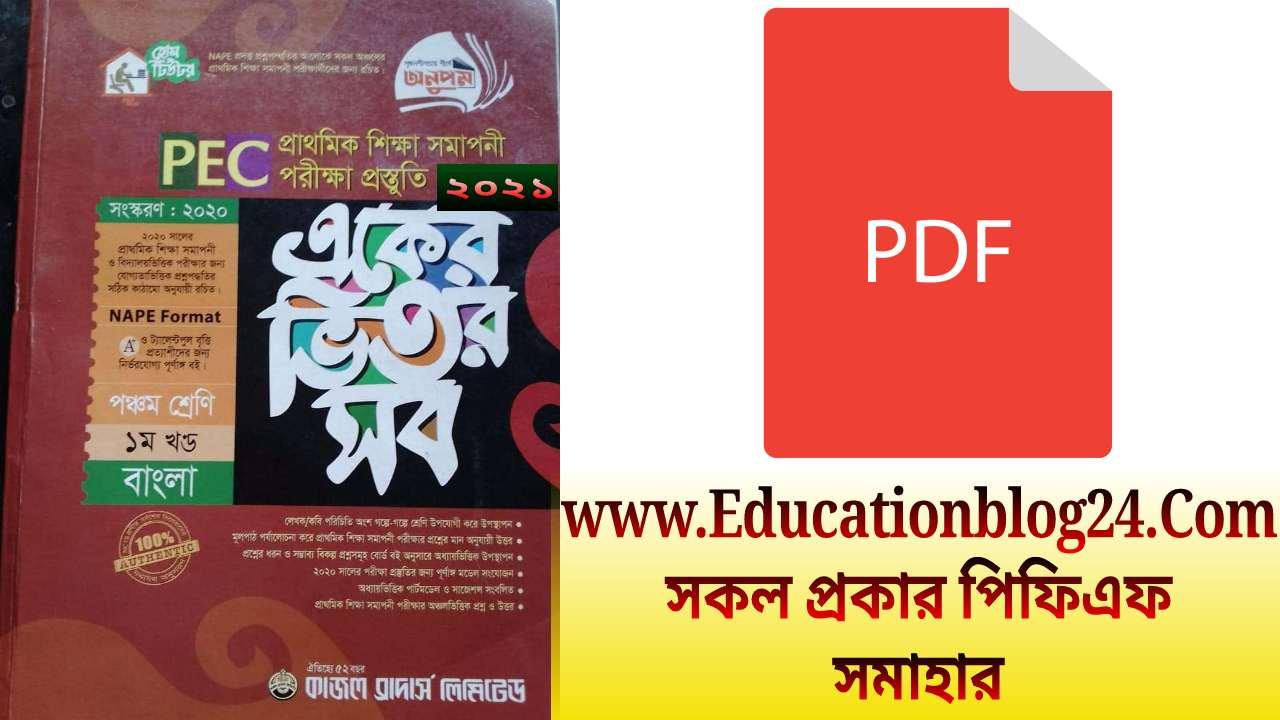 পঞ্চম/৫ম শ্রেণির বাংলা গাইড PDF Download | Class 5/Five Bangla Guide/Note PDF Download