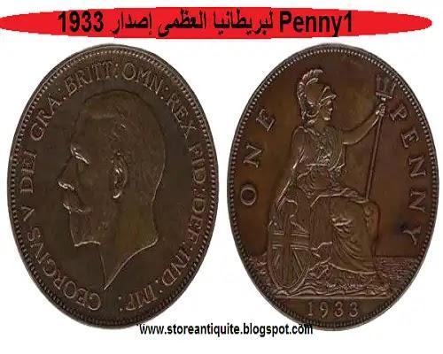 أندر العملات المعدنية البرونزيــــــــــة في العالم