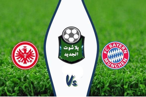 نتيجة مباراة بايرن ميونيخ وآينتراخت فرانكفورت اليوم السبت 23-05-2020 الدوري الألماني