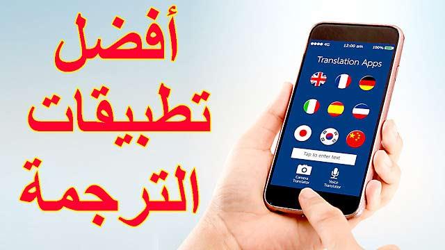 أفضل 4 تطبيقات للترجمة على الهاتف الذكي