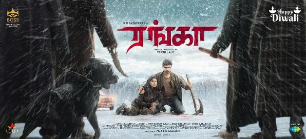 Ranga next upcoming tamil movie first look, Poster of movie Sathyaraj, Nikhila Vimal download first look Poster, release date