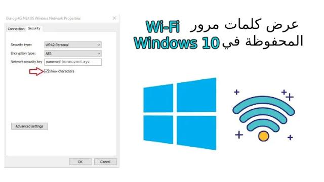 كيفية عرض كلمات مرور Wi-Fi المحفوظة في Windows 10