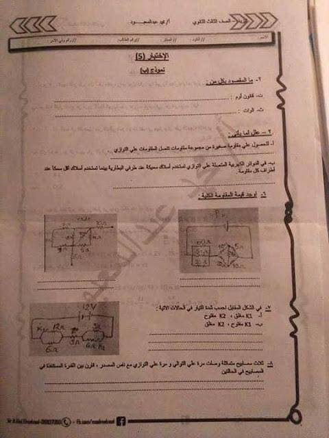 نماذج امتحانات فيزياء للثانوية العامة أ/ محمد عبد المعبود 45992145_1941723285949287_3057736781668548608_n