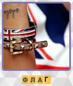 на руке браслет на котором имеется флаг 600 слов 6 уровень