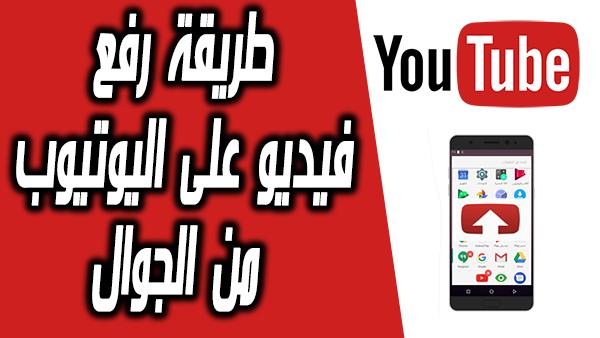 طريقة رفع فيديو على اليوتيوب من الجوال