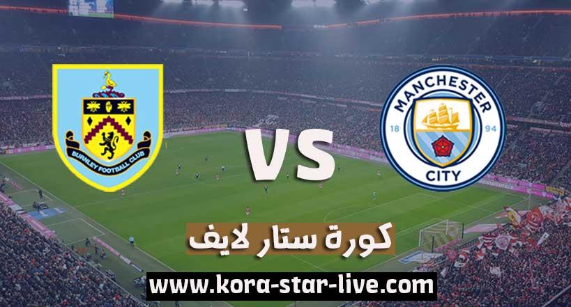 مشاهدة مباراة مانشستر سيتي وبيرنلي بث مباشر كورة ستار بتاريخ 28-11-2020 في الدوري الانجليزي