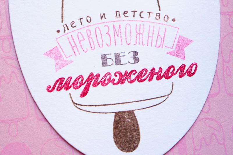 Подруги, картинка с надписью мороженое