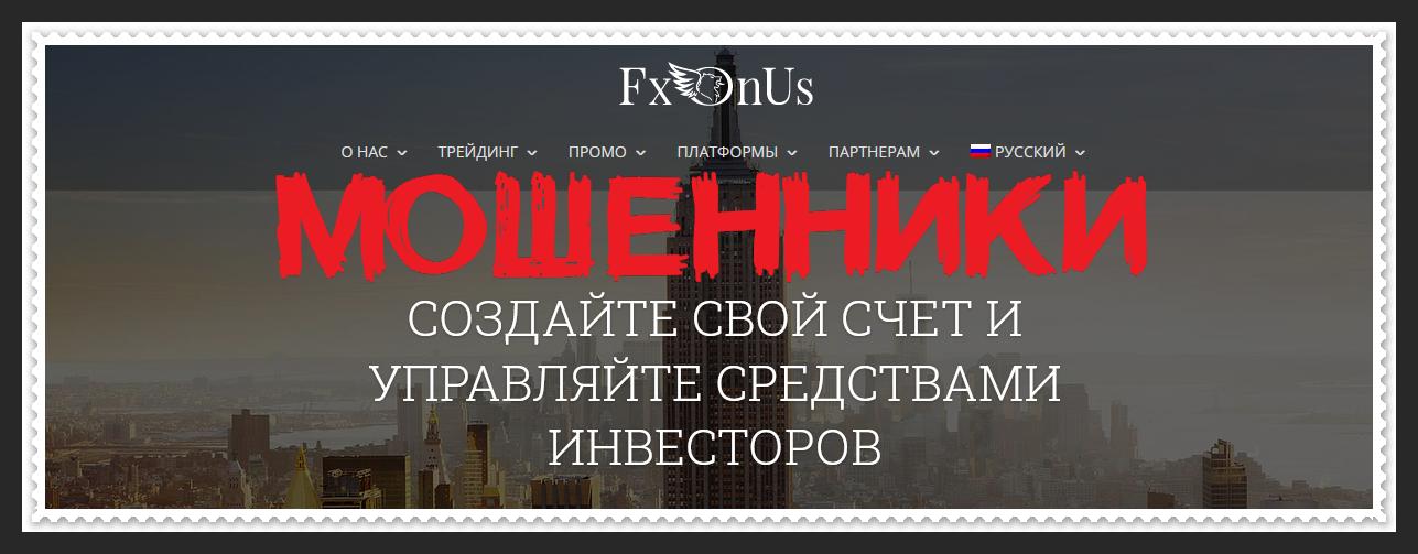 Мошеннический сайт fxonus.com – Отзывы, развод. Брокер FxOnUs