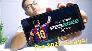 تحميل و تثبيت لعبة Pes 2022 للاندرويد