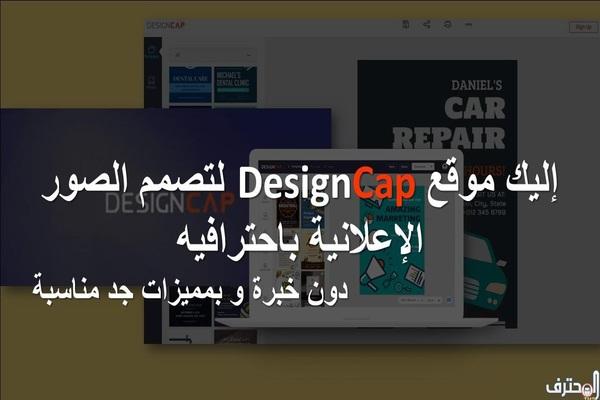 وفر المال و الجهد.. تعرف إلى موقع DesignCap لتصمم الصور الإعلانية بإحترافة