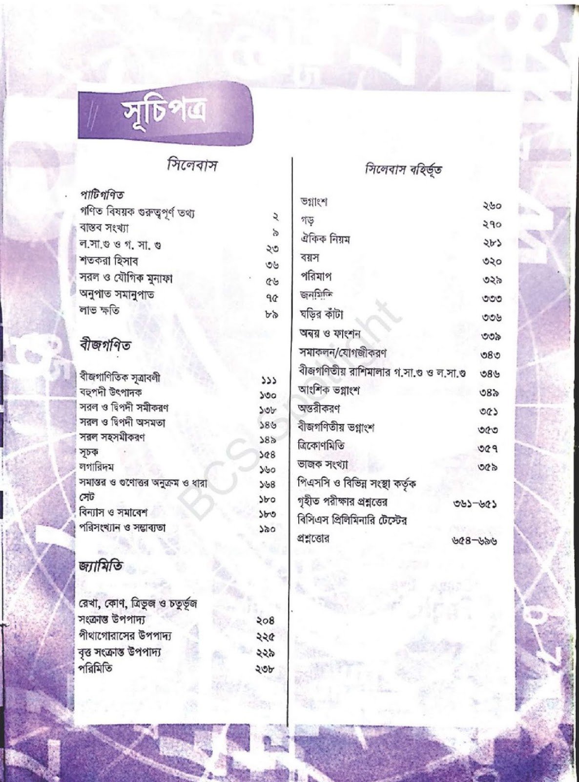 ওরাকল জব সলিউশন Pdf Free Download | ওরাকল গাণিতিক যুক্তি pdf |সরকারি চাকরির প্রস্তুতি বই