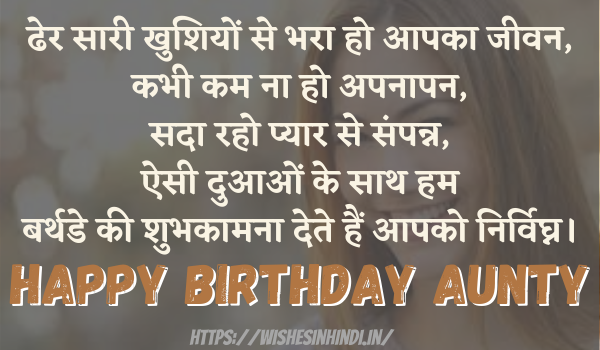 Birthday Wishes In Hindi For Aunty