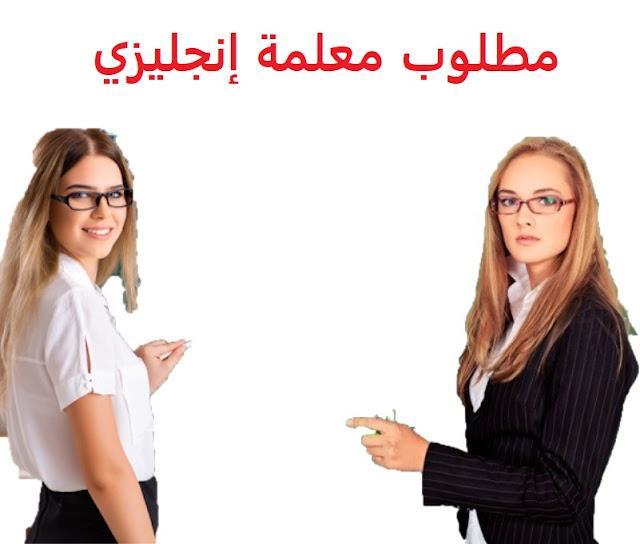 وظائف السعودية مطلوب مدرسة تونسية للغة الإنجليزية