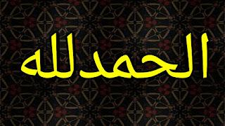 Alhamdulillah-3