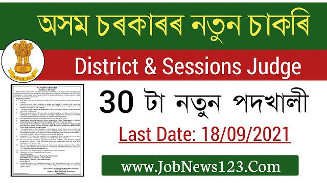 DLSA,Biswanath Recruitment 2021: