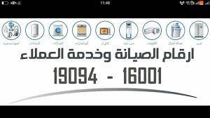 رقم خدمة عملاء فروع مراكز تورنيدو الخط الساخن المجانى للصيانة 2021