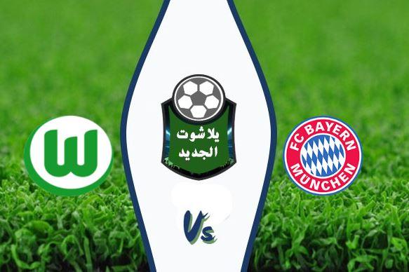 نتيجة مباراة بايرن ميونخ وفولفسبورج اليوم بتاريخ 12/21/2019 الدوري الألماني