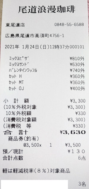 尾道浪漫珈琲 東尾道店 2021/1/24 飲食のレシート