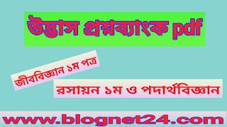 উদ্ভাস প্রশ্নব্যাংক pdf Download