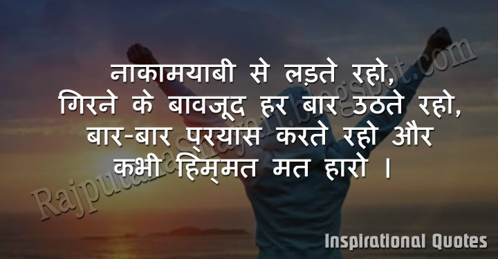 75 Best Inspirational Quotes In Hindi 2018 Rajputana Shayari