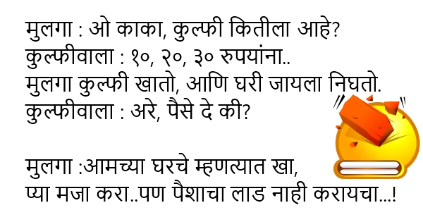 New Marathi Jokes 2016
