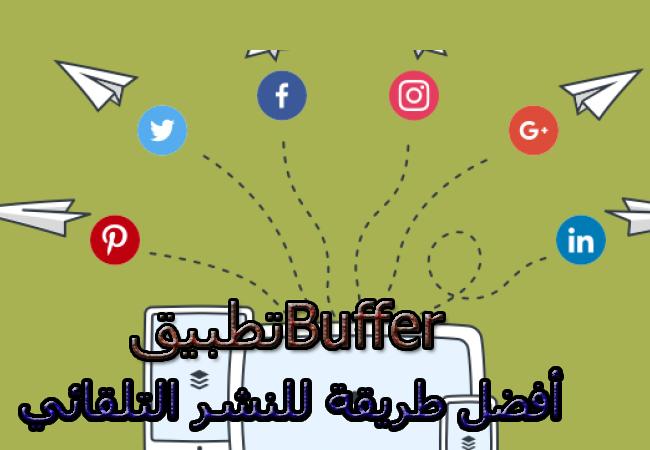 تطبيق Buffer للنشر التلقائي وإدارة مواقع التواصل الأجتماعي