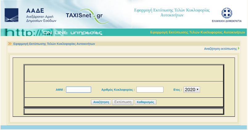 Τέλη κυκλοφορίας 2020 χωρίς κωδικούς TaxisNet. Λήγει η προθεσμία πληρωμής. Πόσο είναι το πρόστιμο