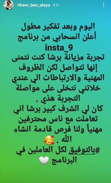 rihem ben alaya et ala chebbi