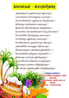 பொங்கல் கவிதை