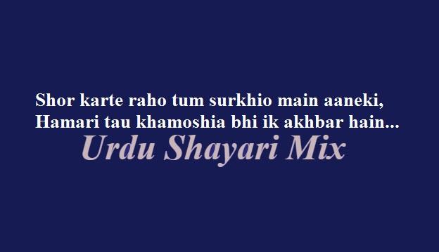 Shor karte raho | Attitude shari | Urdu shayari