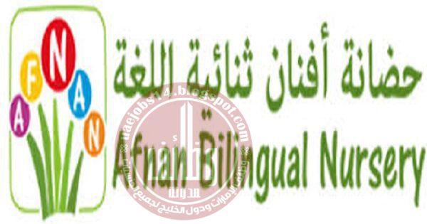 حضانة-أفنان-ثنائية-اللغة-الكويت