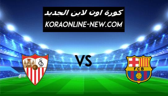 مشاهدة مباراة برشلونة واشبيلية بث مباشر اليوم 3-3-2021 كأس ملك إسبانيا