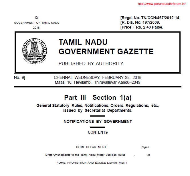 Amendments to the Tamil Nadu factories Rules : Online Form 1