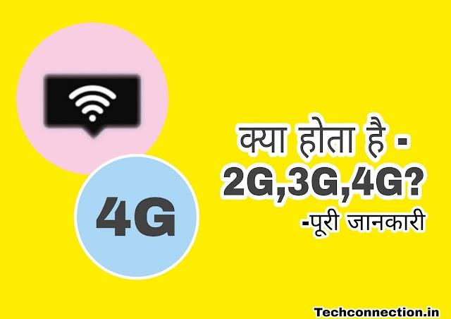 2G,3G,4G क्या होता है? हिन्दी में पूरी जानकारी। techconnection