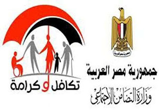 كشوفات جميع اسماء المستفيدين من تكافل وكرامة في محافظات مصر بالرقم القومى 2019-2020 موقع وزارة التضامن الإجتماعي والمعاشات بالفيزا كاملة pdf