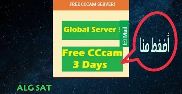 موقع رائع لسيرفر سيسكام Cccam لثلاثة أيام مجانا