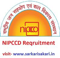 NIPCCD Guwahati Reqruitment