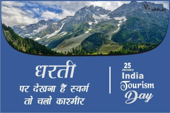 India Tourism Day Status Hindi For Whatsapp