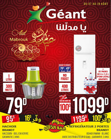 Elcatalogue Catalogue Et Promotions En Tunisie
