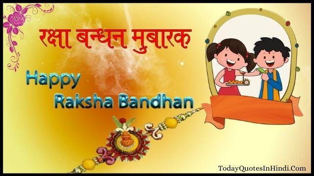 raksha bandhan shayari 2021, raksha bandhan quotes for sister in hindi